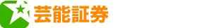 芸能証券 POWERED BY Technorati JAPAN